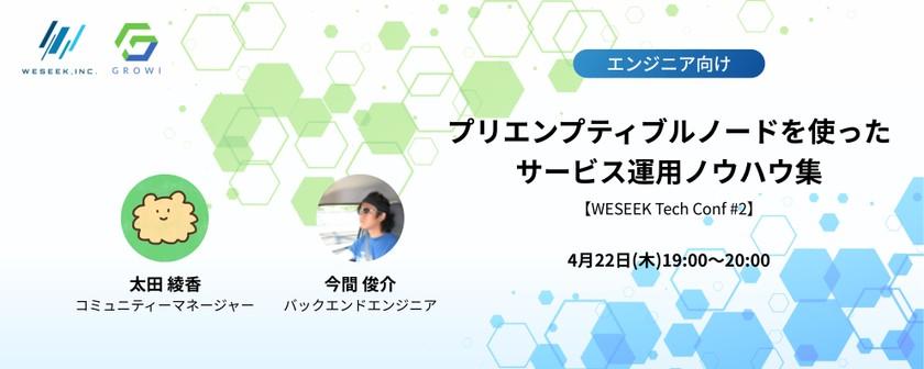 【インフラ担当者必見】プリエンプティブルノードを使ったサービス運用ノウハウ集【WESEEK Tech Conf #2】