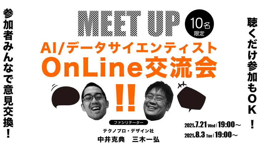 AI / データサイエンティスト OnLine交流会!!【8月3日開催】