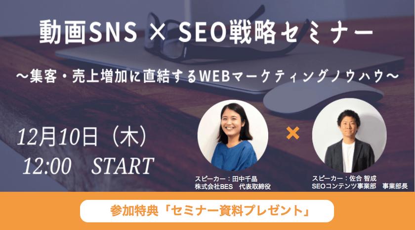 【12月10日開催】動画SNS × SEO戦略セミナー ~集客・売上増加に直結するWebマーケティングノウハウ~