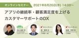 【オンライン開催】アプリの継続率・顧客満足度を上げるカスタマーサポートのDX