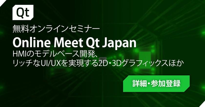 【Meet Qt Japan】HMIのモデルベース開発(MBD) リッチなUI/UXを実現する2D・3Dグラフィックスほか