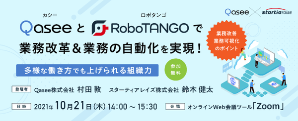 QaseeとRoboTANGOで業務改革&業務の自動化を実現! ~多様な働き方でも上げられる組織力~