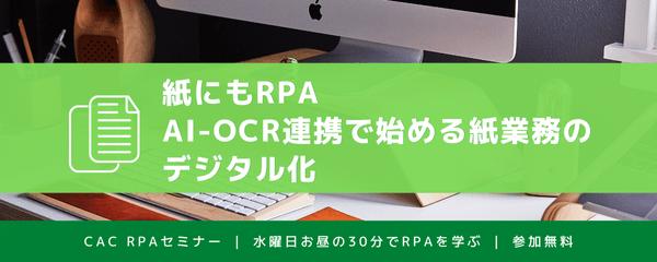 10月スタート★紙にもRPA、AI-OCR連携で始める紙業務デジタル化|CAC RPAセミナー