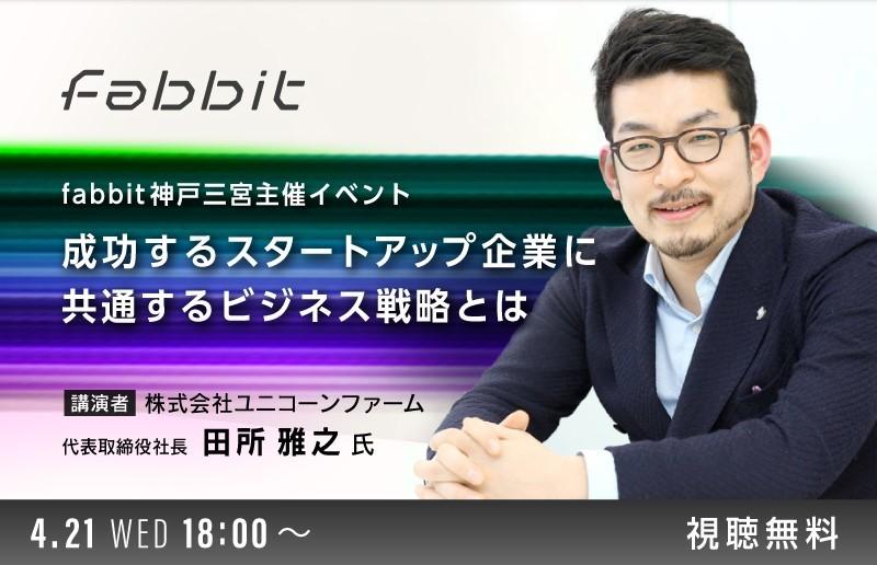 【4月21日(水)開催】fabbit神戸三宮主催イベント~成功するスタートアップ企業に共通するビジネス戦略とは~