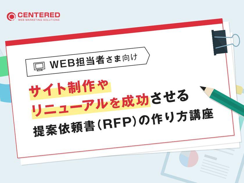 サイト制作やリニューアルを成功させる提案依頼書(RFP)の作り方講座【RFP雛形付き】