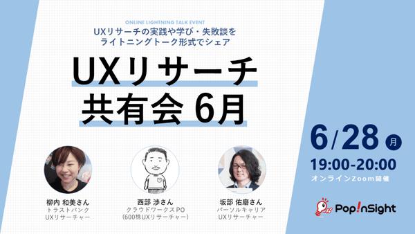 【ライトニングトークイベント】UXリサーチ共有会 6月