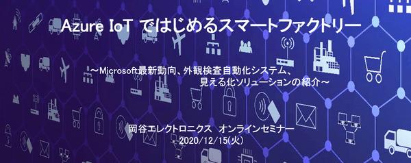 Azure IoT ではじめるスマートファクトリー