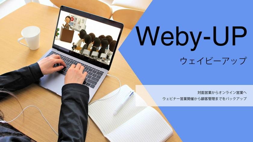 新規顧客開拓は対面からオンラインへ。ウェビナー営業で見込み顧客を掴む方法