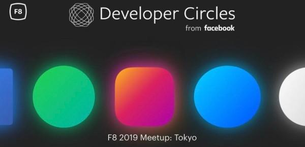 未来を作るテクノロジーとは? Facebook F8参加報告会 「F8 Meetup」