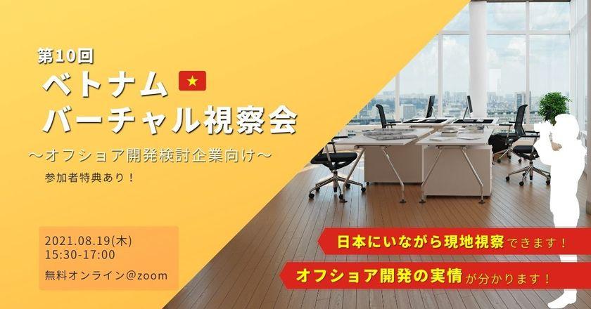 【日本にいながら視察可能】ベトナムバーチャル視察会 ~オフショア開発検討企業向け~