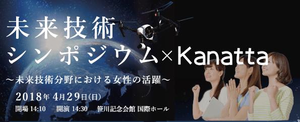 『未来技術シンポジウム × Kanatta ~未来技術分野における女性の活躍~』
