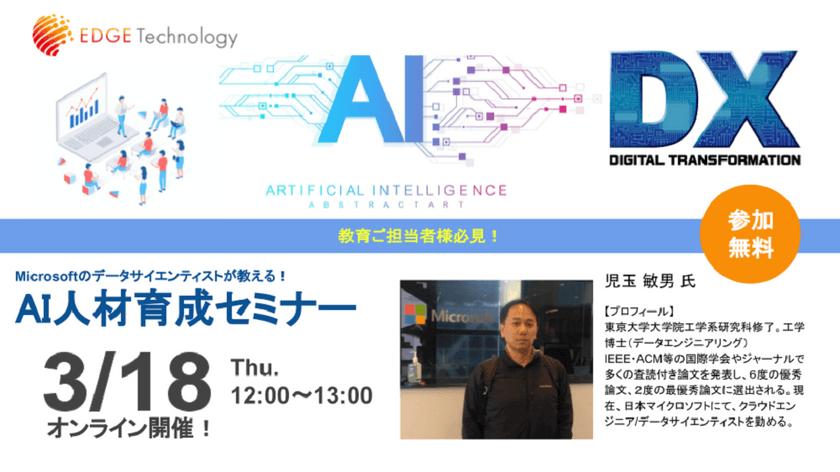 Microsoftのデータサイエンティストが教える!【中小企業向け】AI人材育成セミナー