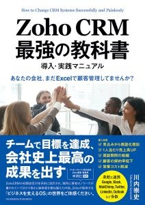 Zoho CRM最強の教科書