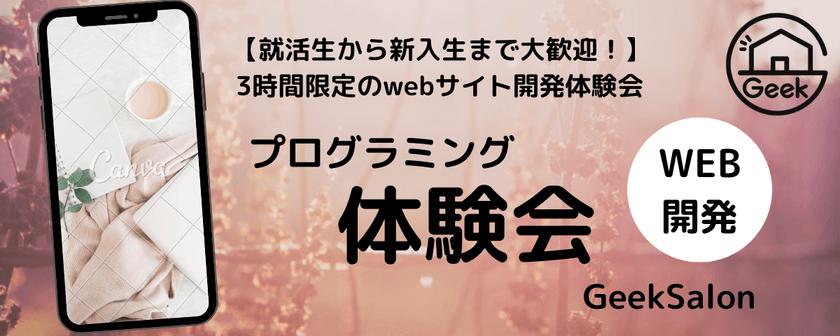 【就活生から新入生まで大歓迎!】3時間限定のwebサイト開発体験会