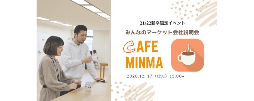 【21/22新卒向け】12/17開催 Cafe Minma みんなのマーケット会社説明会