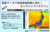 衛星データで気候変動問題に挑む!オンラインアイデアソン