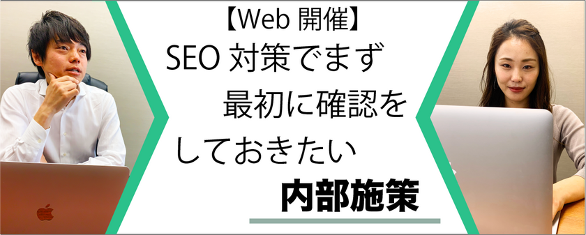 【Web開催】SEO対策でまず最初に確認をしておきたい内部施策