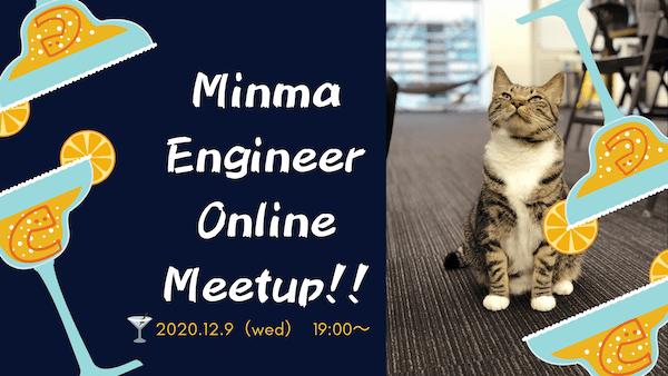 【自社サービス開発×フルリモートに興味があるエンジニア志望の方注目!】12/9開催 Minma Engineer Online Meetup!