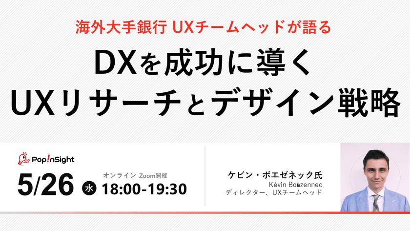 【海外大手銀行 UXチームヘッドが語る】DXを成功に導くUXリサーチとデザイン戦略