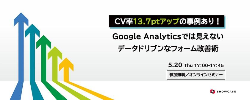CV率13.7ptアップの事例あり! Google Analyticsでは見えないデータドリブンなフォーム改善術