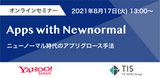 Apps with Newnormal ~ニューノーマル時代のアプリグロース手法~