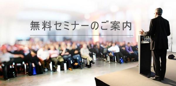 〜WEBマーケティング最前線セミナー〜ウェブ集客からCV増加、リード育成事例を一挙公開〜