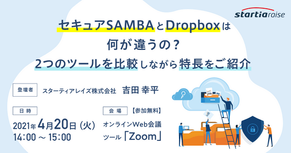 セキュアSAMBAとDropboxは何が違うの? 2つのツールを比較しながら特長をご紹介