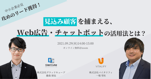 【9月29日(水)開催】見込み顧客を捕まえる、Web広告・チャットボットの活用法とは?
