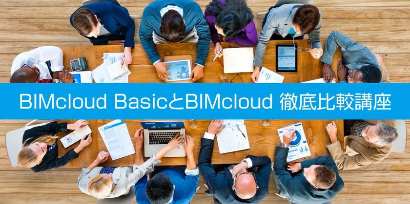 【7月開催】BIMcloud BasicとBIMcloud 徹底比較講座