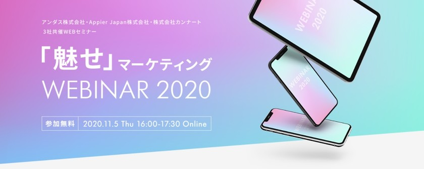 「魅せ」マーケティング Webinar 2020 ~競争激化する中で、サイト外&サイト内の魅せ方を意識しましょう~