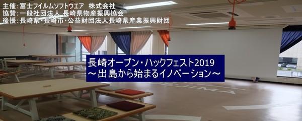 長崎オープン・ハックフェスト2019