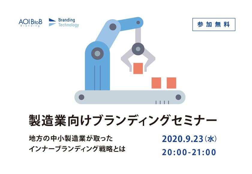 【製造業向けブランディングセミナー】地方の中小製造業が取ったインナーブランディング戦略とは 2020/9/23開催