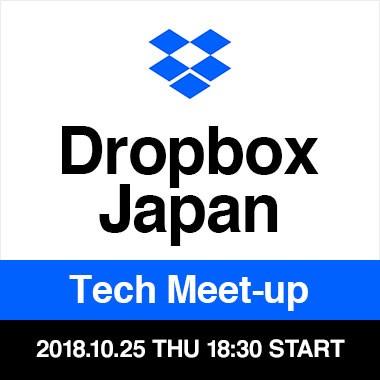 Dropbox Japan Tech Meet-up