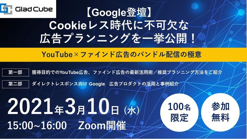 【Google登壇】Cookieレス時代に不可欠な広告プランニングを一挙公開! YouTube×ファインド広告のバンドル配信の極意