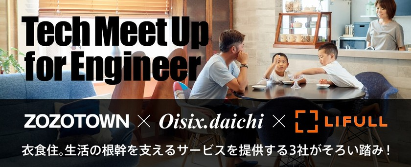 【ZOZOTOWN×LIFUL×Oisix.daichi】衣食住。暮らしをつくるエンジニアが語る、開発の成功失敗体験