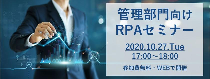 【無料開催】経理・人事・総務部向けRPAセミナー ~失敗事例から見るRPA導入の成功法則~