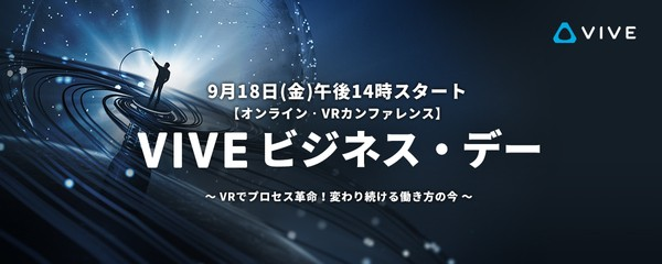 【オンライン】9⽉18⽇(金)法⼈向けWebinar『VIVEビジ ネス・デー』~VRでプロセス革命!変わり続ける働き方の今~