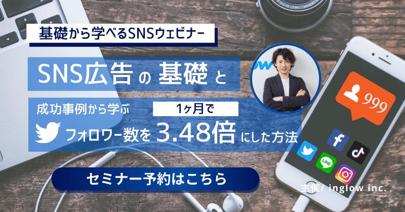 SNSマーケティングセミナー Vol.12【オンライン開催】