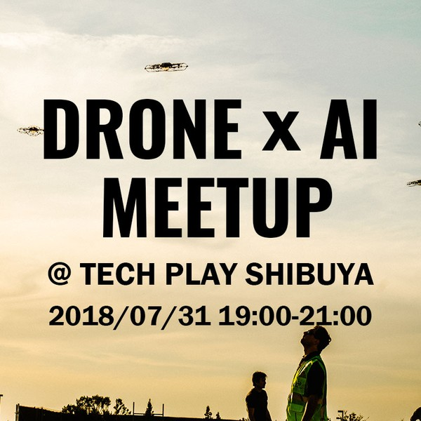 DRONE × AI MEETUP(パネルディスカッション&交流会)