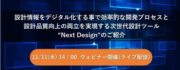 """【無料ウェビナー】設計情報をデジタル化する事で効率的な開発プロセスと設計品質向上の両立を実現する 次世代設計ツール""""Next Design"""""""