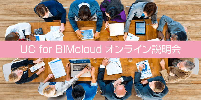 UC for BIMcloud オンライン説明会