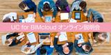 【8月開催】UC for BIMcloud オンライン説明会