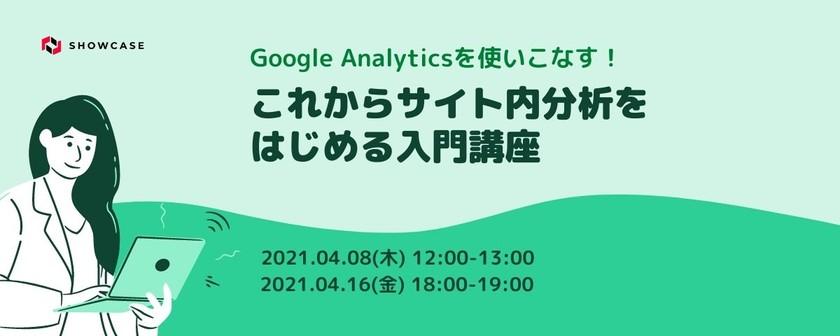 Google Analyticsを使いこなす!これからサイト内分析をはじめる入門講座