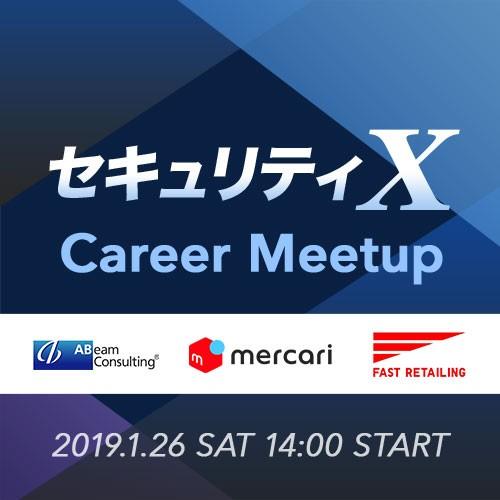 セキュリティX Career Meetup - セキュリティコンサルタント・セキュリティエンジニア・ISO、あなたはどのキャリアを選びますか? 【合同開催:アビームコンサルティング/メルカリ、メルペイ/ファーストリテイリング】