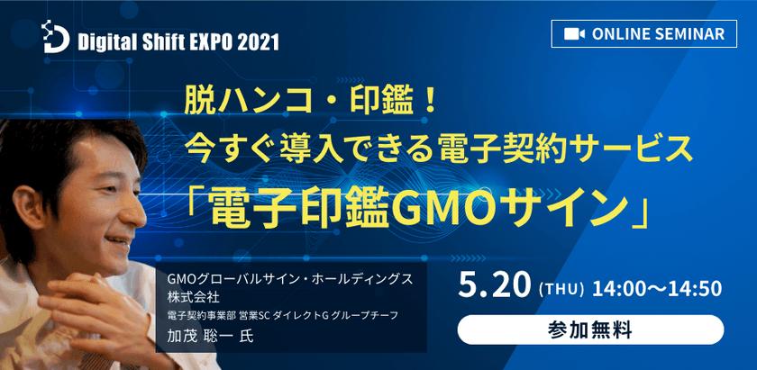 【GMOグローバルサイン・ホールディングス株式会社から学ぶ!】脱ハンコ・印鑑! 今すぐ導入できる電子契約サービスを紹介