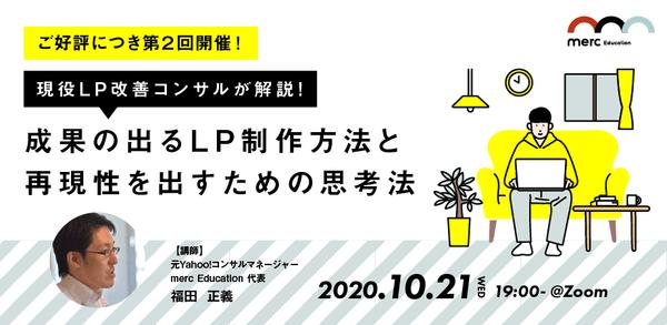 【ご好評につき第2回開催!】 現役LP改善コンサルが解説する、成果の出るLP制作方法と再現性を出すための思考法