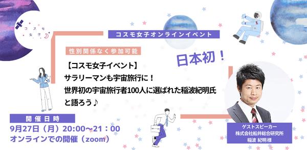 【コスモ女子イベント】サラリーマンも宇宙旅行に!世界初の宇宙旅行者100人に選ばれた稲波紀明氏と語ろう♪