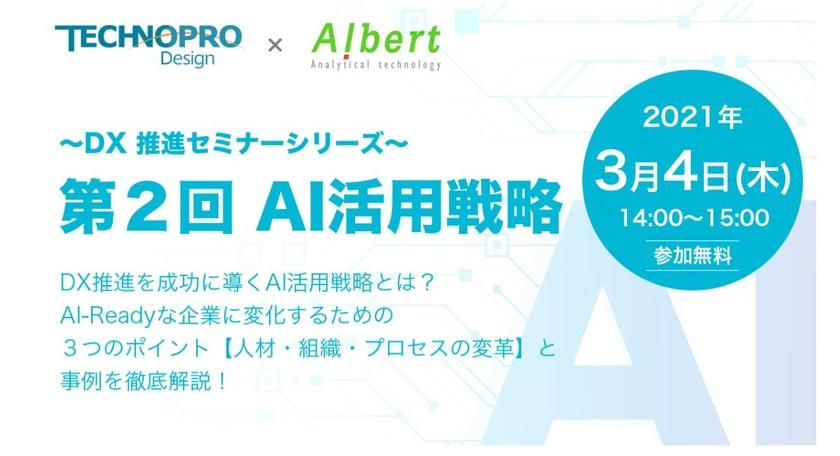 【DX 推進セミナーシリーズ】 第2回 AI活用戦略 ~DX推進を成功に導くAI活用戦略とは? AI-Readyな企業に変化するための 3つのポイント【人材・組織・プロセスの変革】 と事例を徹底解説!~