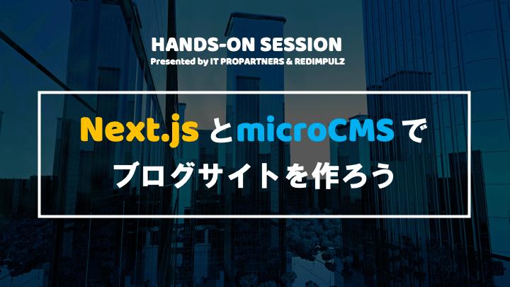 【ハンズオン】Next.jsとmicroCMSでブログサイトを作ろう