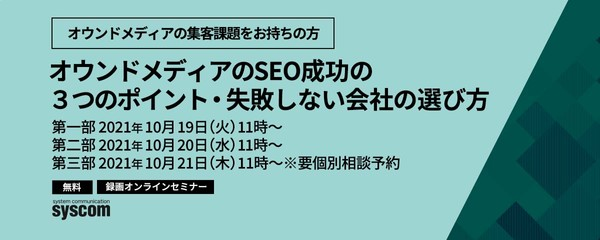 【動画配信】オウンドメディアのSEO成功の3つのポイント・ 失敗しない会社の選び方